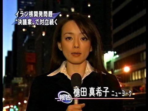 槍田真希子 画像について うつだ・まきこ 槍田真希子 Utsuda Makiko ...  Dr