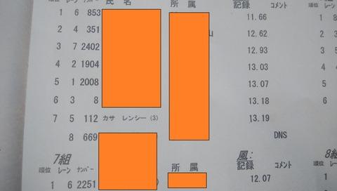 DSC_0107 - コピー