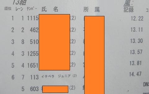 DSC_0112 - コピー