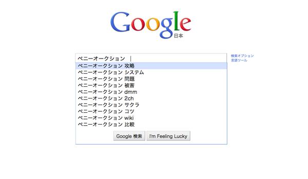 googleshot