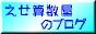 banner@えせ算数屋