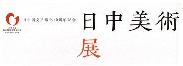 日中展ロゴ