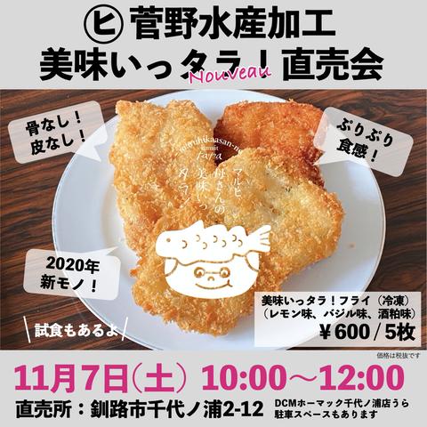 201107_マルヒ菅野水産_販売会SNS