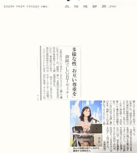 201022_北海道新聞_LGBTセミナー