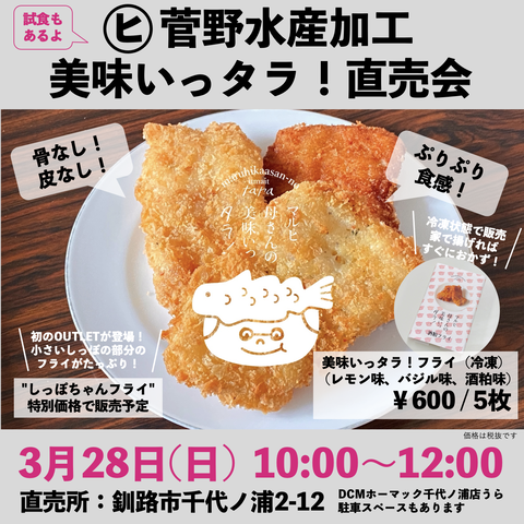 210328_美味いったら直売会_SNS