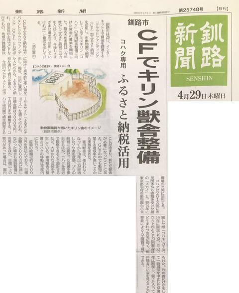 20210429(釧新)CFでキリン獣舎整備