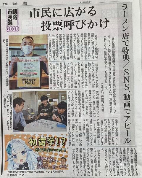 201015北海道新聞