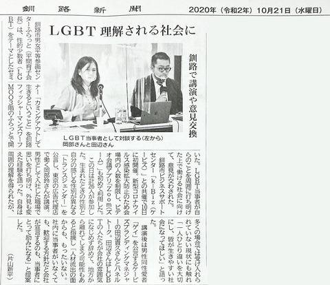 201022_釧路新聞_LGBTセミナー