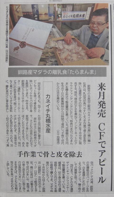 20190621㈱カネイチ丸橋写真記事2