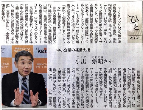 20210630(北海道新聞)小出様取材