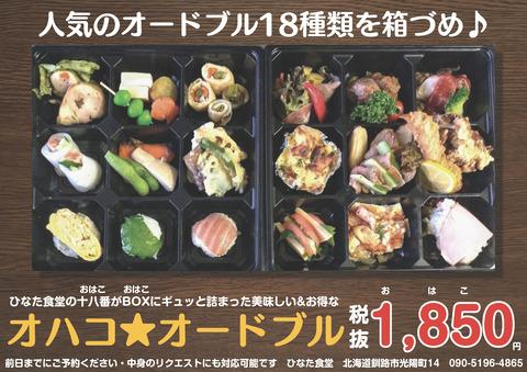 201105_ひなた食堂_オードブル