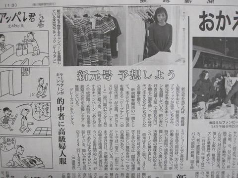 20190319釧路新聞記事(ケープアン)