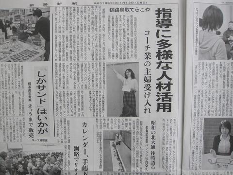 20190113神子澤円釧路新聞記事2