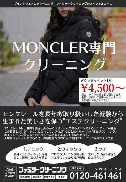 200221_モンクレール専門コース