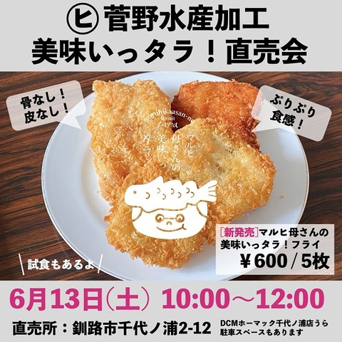 200613_マルヒ菅野水産_販売会600×600