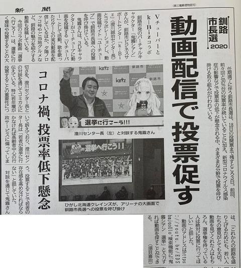 201015釧路新聞