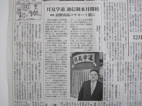 20190317釧路新聞記事(月見学道)