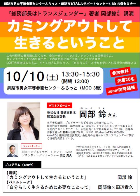 イベントポスター画像