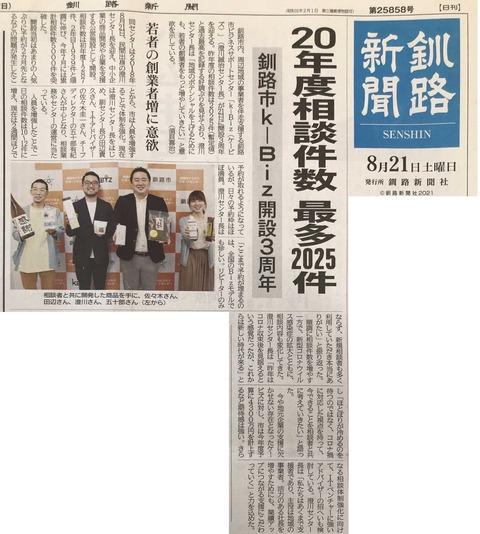 20210821釧新_k-Biz3周年