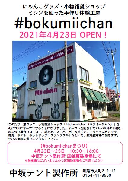 210407_bokumiichan_おしらせ