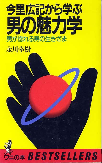 ぴゅあ☆ぴゅあ1949:財界四天王 -...
