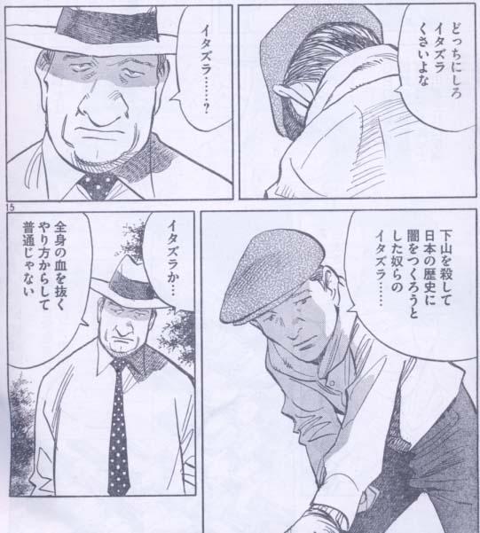 ぴゅあ☆ぴゅあ1949:下山事件 - l...