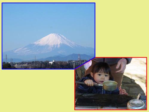 富士と初詣