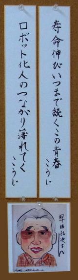 こうじ展示2
