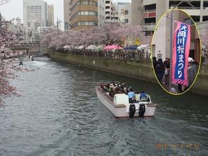 大岡川さくらまつり遊覧船