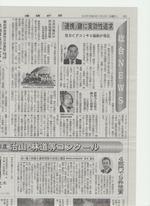 2012年11月9日創立総会建通信文記事