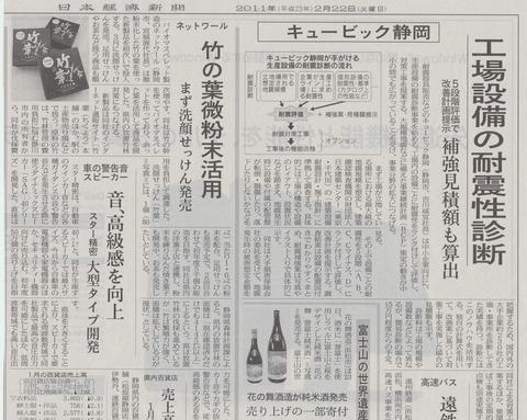 生産設備耐震診断キュービック静岡日経新聞記事