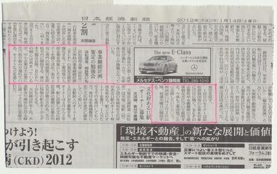 2012年1月17日浜松信用金庫BCP勉強会記事