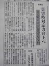 建通新聞BCP助成金記事