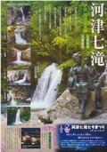伊豆半島の河津七滝観光