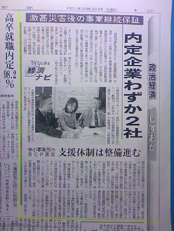 2009年5月3日(日)静岡新聞朝刊/BCP策定記事