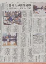 20121109創立総会/静岡新聞記事