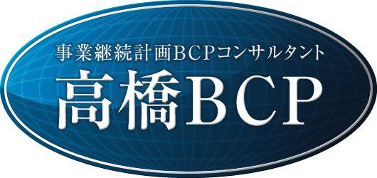 BCPブランド
