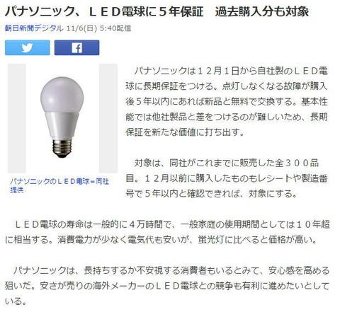 パナソニック LED電球購入後5年以内にあれば新品と無料で交換。