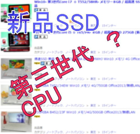 オークションとパソコンとCPUの話