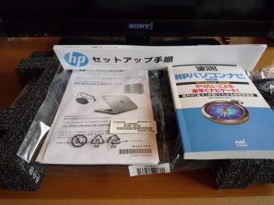 HP 15-ba000 価格.com限定モデル 購入 納期は約一週間