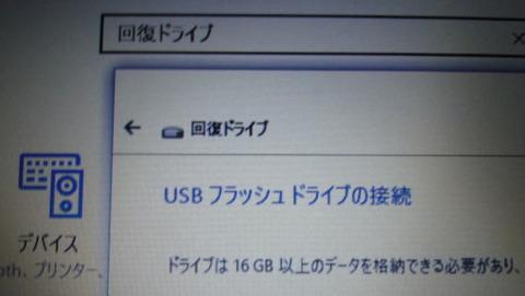 HP 15-ba000 価格.com限定モデル USBでリカバリメディアを作る