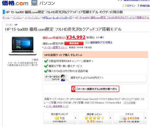 HP 15-ba000 価格.com限定モデル 購入~レビュー