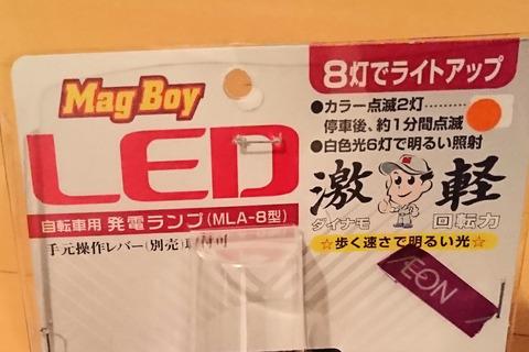 LEDライト説明
