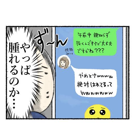 抜歯レポ2_003