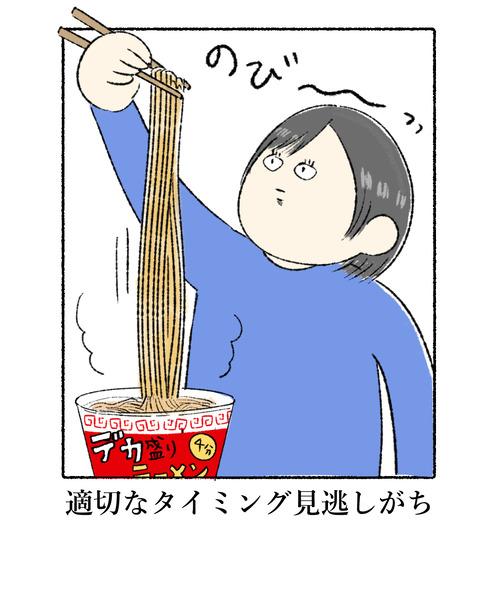 カップラーメンのタイミング_004