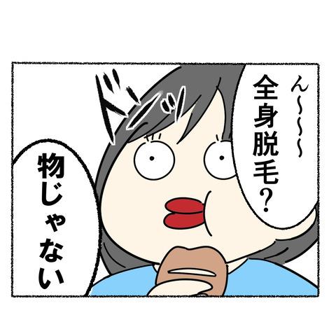 脱毛_002