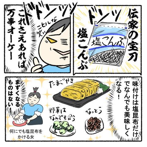 塩昆布のレシピ_002