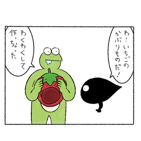 いちご狩り_002