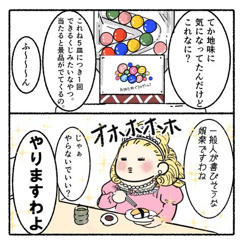 くら寿司_002