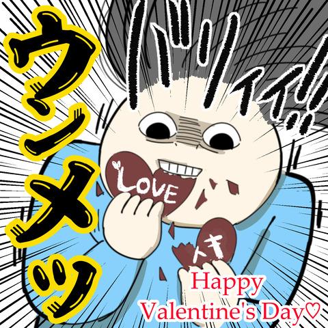 バレンタイン_004